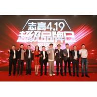 В Китае прошел крупнейший торгово-промышленный форум с участием компании CHIGO